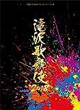 滝沢歌舞伎2018(DVD3枚組)(初回盤A)