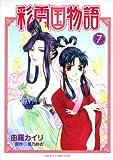 彩雲国物語 第7巻 (あすかコミックスDX)