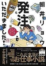 朝井リョウのタイアップ&コラボ短編集『発注いただきました!』