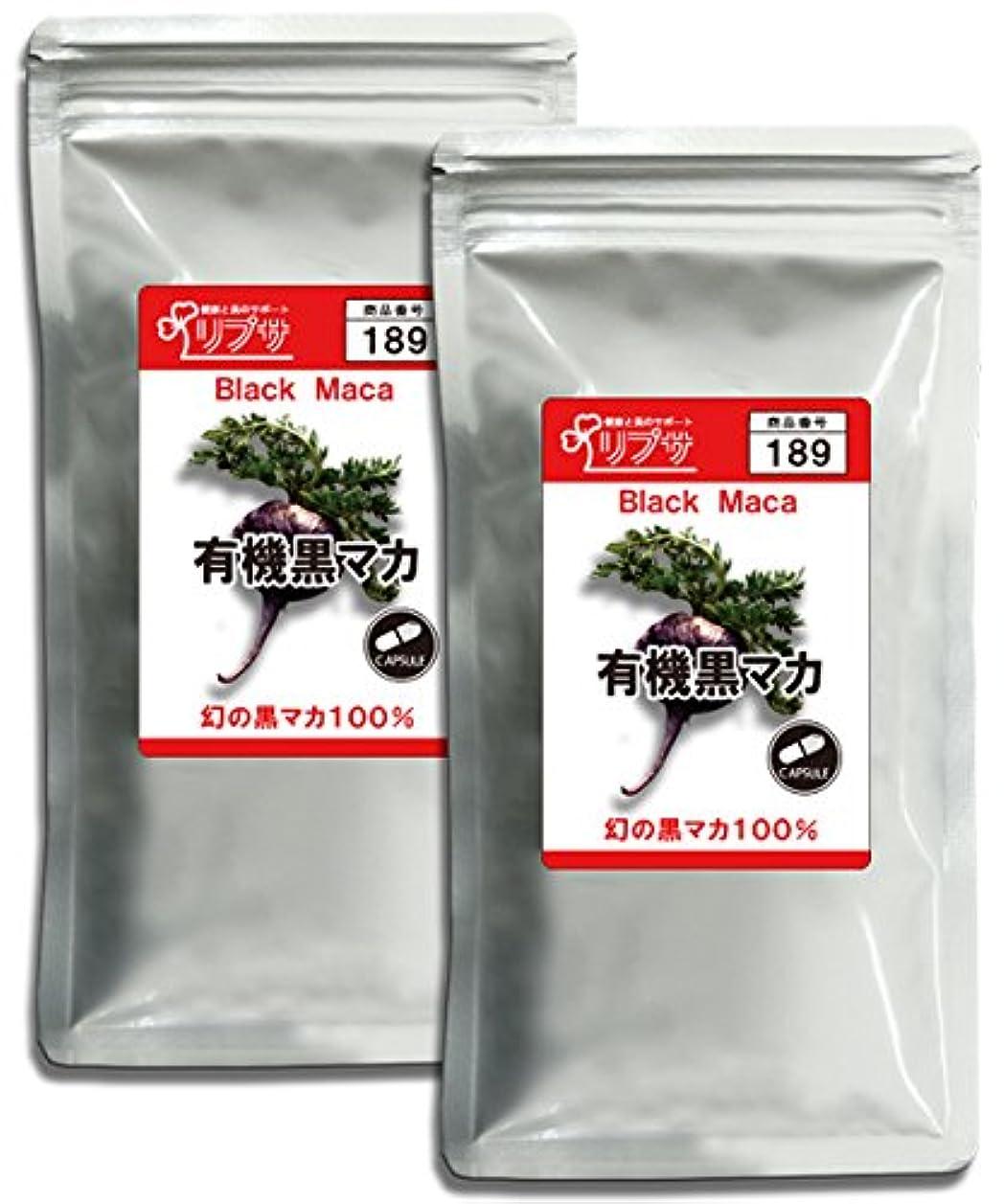 小包余韻葡萄有機黒マカ 約3か月分×2袋 C-189-2