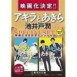 アキラとあきら 映画化決定記念スペシャルセット (集英社文庫)