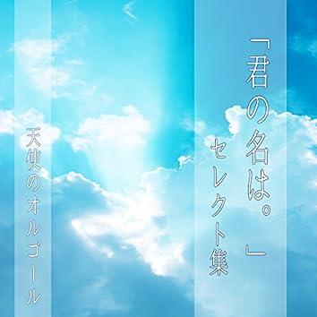 Angel's Music Box: Kiminonaha Select Shuu