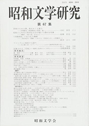 昭和文学研究 第67集の詳細を見る