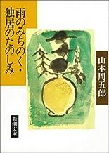 表紙: 雨のみちのく・独居のたのしみ | 山本周五郎