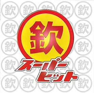 GOLDEN☆BEST~欽(まるきん)スーパーヒット~