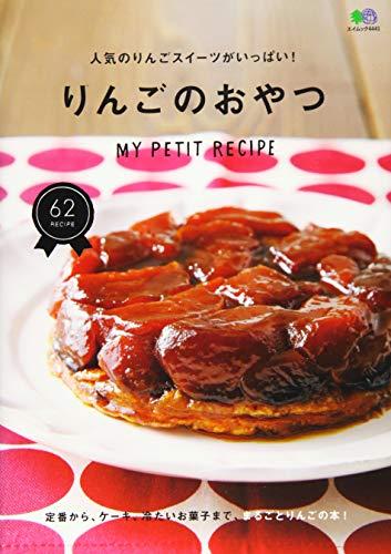 りんごのおやつ (エイムック 4441 MY PETIT RECIPE)