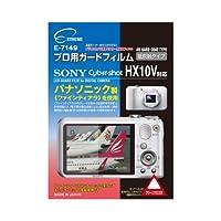 (9個まとめ売り) エツミ プロ用ガードフィルムAR SONY Cyber-shot_HX10V対応 E-7149