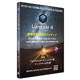Luminar 4 日本語パッケージ版 Mac&Win PHOTOLEMUR3シングル版+オリジナルプリセット集付き スペシャルパッケージ 日本語サポート付き 【数量限定】