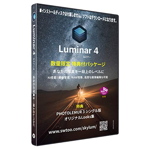 Luminar 4 日本語パッケージ版 Mac&Win PHOTOLEMUR3シングル版+オリジナルプリセット集付き 日本語サポート付き ライセンス 2台分 数量限定