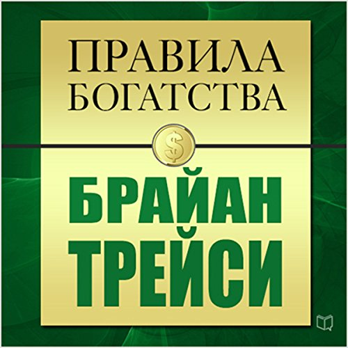 The Rules of Wealth: Brian Tracy [Russian Edition] cover art