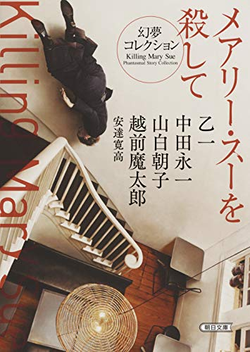 メアリー・スーを殺して 幻夢コレクション (朝日文庫)