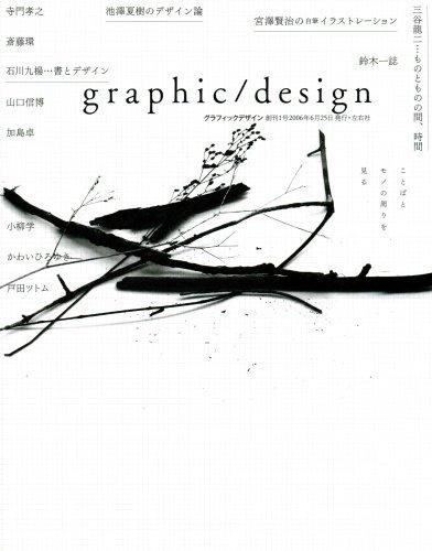 季刊graphic/design[グラフィックデザイン]1号の詳細を見る