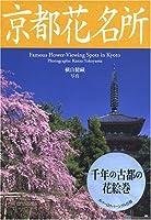 京都花名所