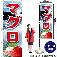 のぼり旗 マグロ 絵旗(2) No.21608 (受注生産)