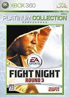ファイトナイト ラウンド3 Xbox 360 プラチナコレクション