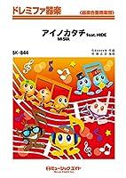 アイノカタチ feat.HIDE (ドレミファ器楽 器楽合奏用楽譜)