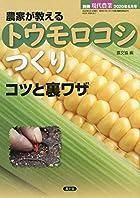 別冊現代農業「スイートコーン」 2020年 06 月号 : 現代農業 増刊