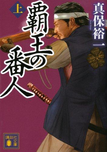 覇王の番人(上) (講談社文庫)