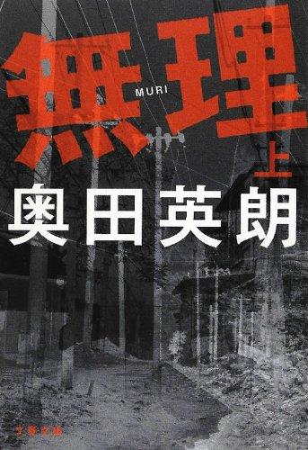無理 上 (文春文庫)