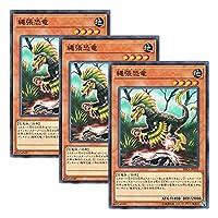 【 3枚セット 】遊戯王 日本語版 RIRA-JP033 海外未発売 縄張恐竜 (ノーマル)