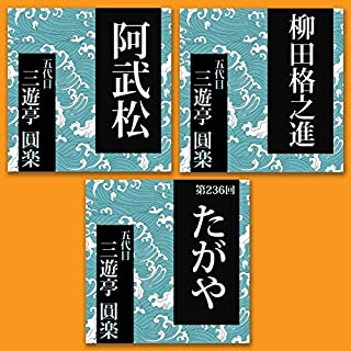 三遊亭 圓楽 3本セット (6)                   著者:                                                                                                                                 三遊亭 圓楽                           再生時間: 1 時間  29 分     レビューはまだありません。     総合評価 0.0