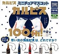 カルピス ミニチュアマスコット 100th! 全5種セット ガチャガチャ