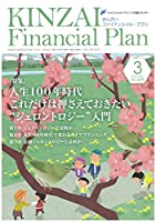 "KINZAI Financial Plan No.409(2019年.3月 特集:人生100年時代、これだけは押さえておきたい""ジェロン"