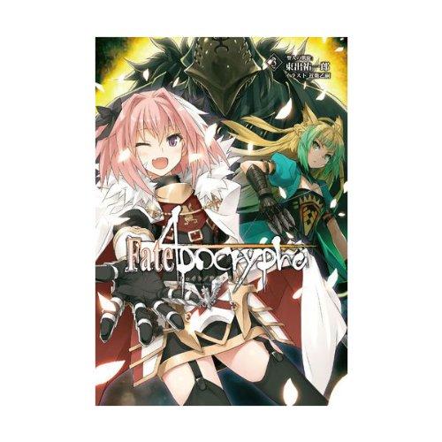 Fate/Apocrypha vol.3 【限定特典 ジャンヌ セイバーの写真付き】