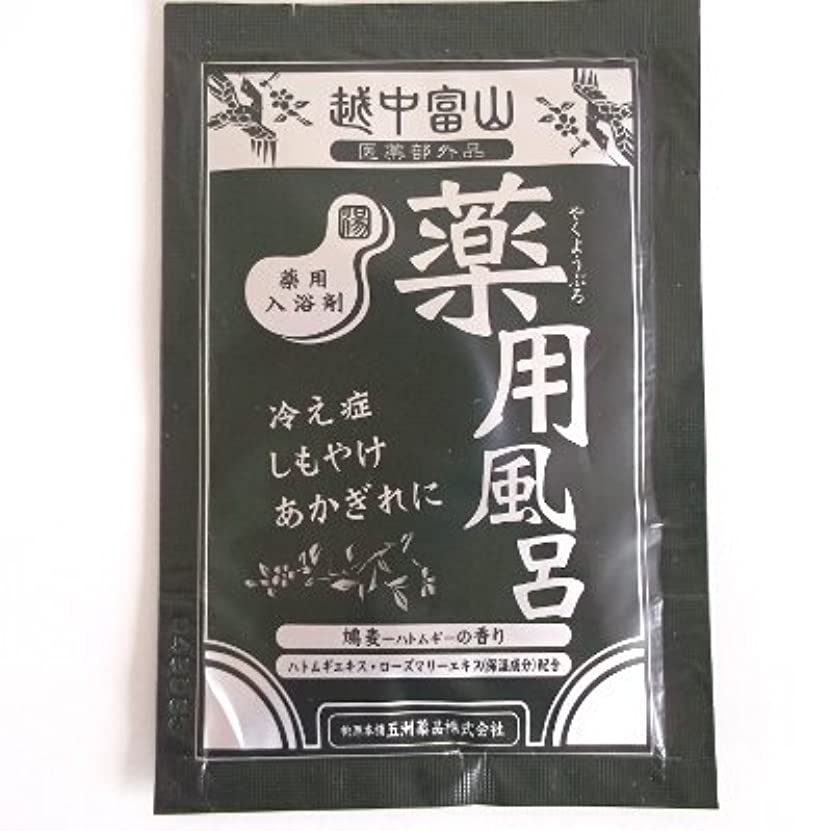位置づけるバレーボール発掘する越中富山薬用風呂 鳩麦の香り
