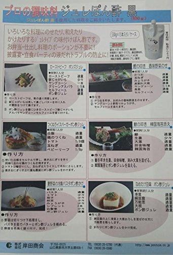 プロの調味料 ジュレ ぽん酢 ( 黒 ) 530ml×15本 業務用 板長お薦め品