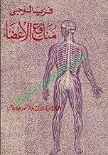 Munafe ul Aza ( Physiology ) Vol 1