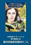 宇宙英雄ローダン・シリーズ 電子書籍版182 銀河系秘密情報局の三人 (ハヤカワ文庫SF)