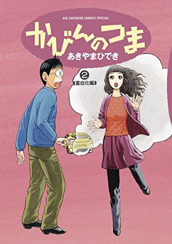 かびんのつま(2) (ビッグコミックススペシャル)