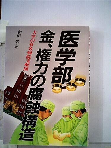 医学部・金、権力の腐蝕構造―大学の有名病院支配図 (1985年) - 和田 努