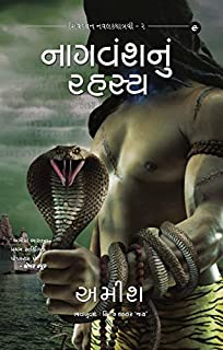 The Secret of Nagas (Gujarati) (Gujarati Edition)