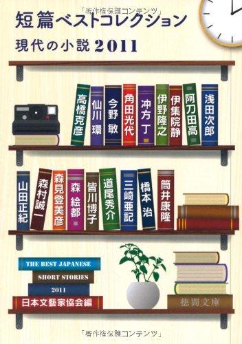 短篇ベストコレクション 現代の小説2011 (徳間文庫)