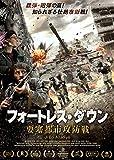 フォートレス・ダウン 要塞都市攻防戦[DVD]