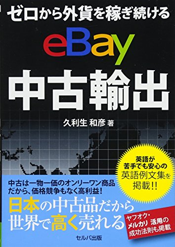 ゼロから外貨を稼ぎ続ける eBay 中古輸出