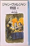 ジャン・ヴァルジャン物語 (上) (岩波少年文庫 (3013))