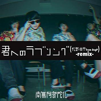君へのラブソング(松野恭平from DogP -remix-) (リミックス)