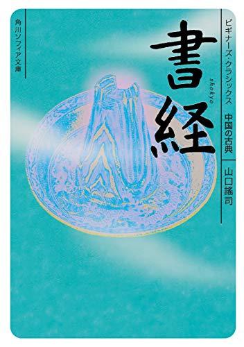 書経 ビギナーズ・クラシックス 中国の古典 (角川ソフィア文庫)