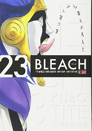 BLEACH 23 千年血戦篇(4) 治験 (集英社リミックス)