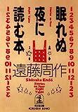 眠れぬ夜に読む本 (光文社文庫)