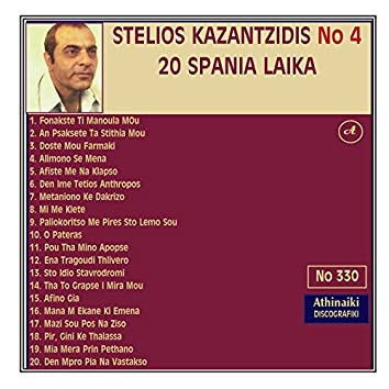 20 ANEKDOTA LAIKA: STELIOS KAZANTZIDIS