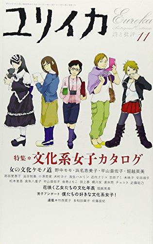 ユリイカ2005年11月号 特集=文化系女子カタログ