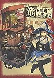 竜と勇者と配達人 4 (ヤングジャンプコミックス)