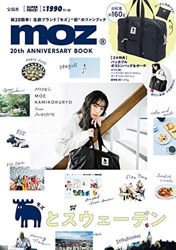 moz 20th ANNIVERSARY BOOK (ブランドブック)