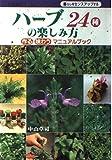 ハーブ24種の楽しみ方―作る・味わうマニュアルブック