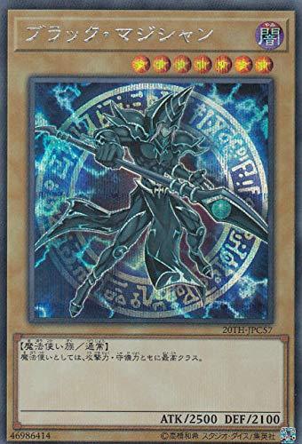 遊戯王 20TH-JPC57 ブラック・マジシャン (日本語版 シークレットレア) 20th ANNIVERSARY LEGEND COLLECTION