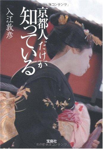 京都人だけが知っている (宝島SUGOI文庫 D い 1-1)の詳細を見る